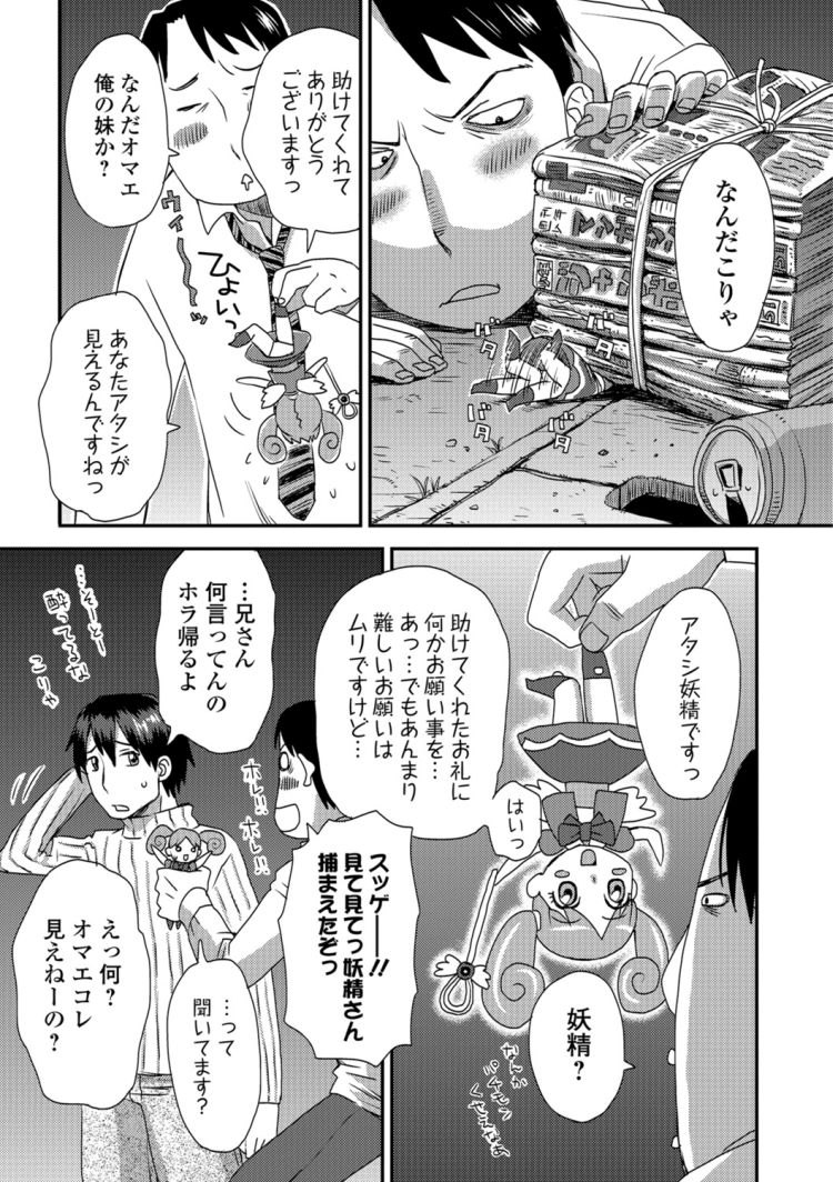 妹めたもるふぉーぜ_00003