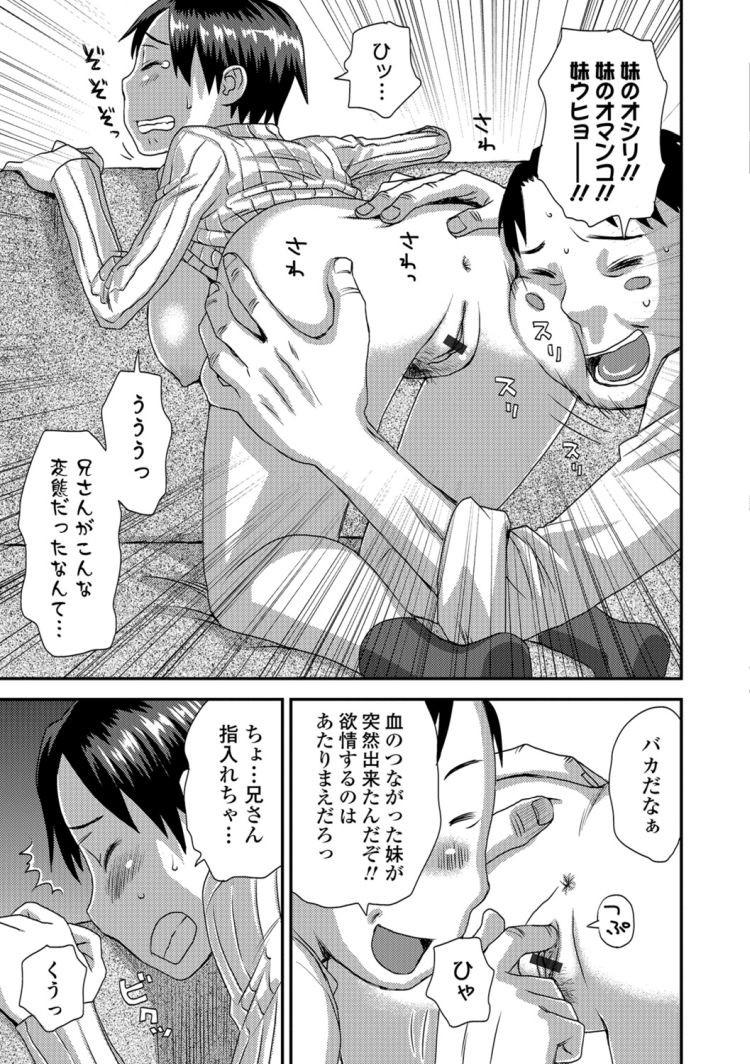 妹めたもるふぉーぜ_00009