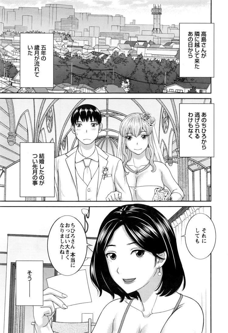 奥さんと彼女と 第19話【最終話】_00003