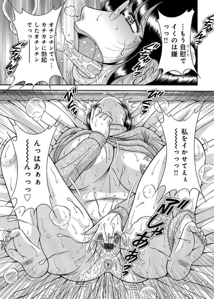 艶女相姦…3~聞かされた秘密~_00003