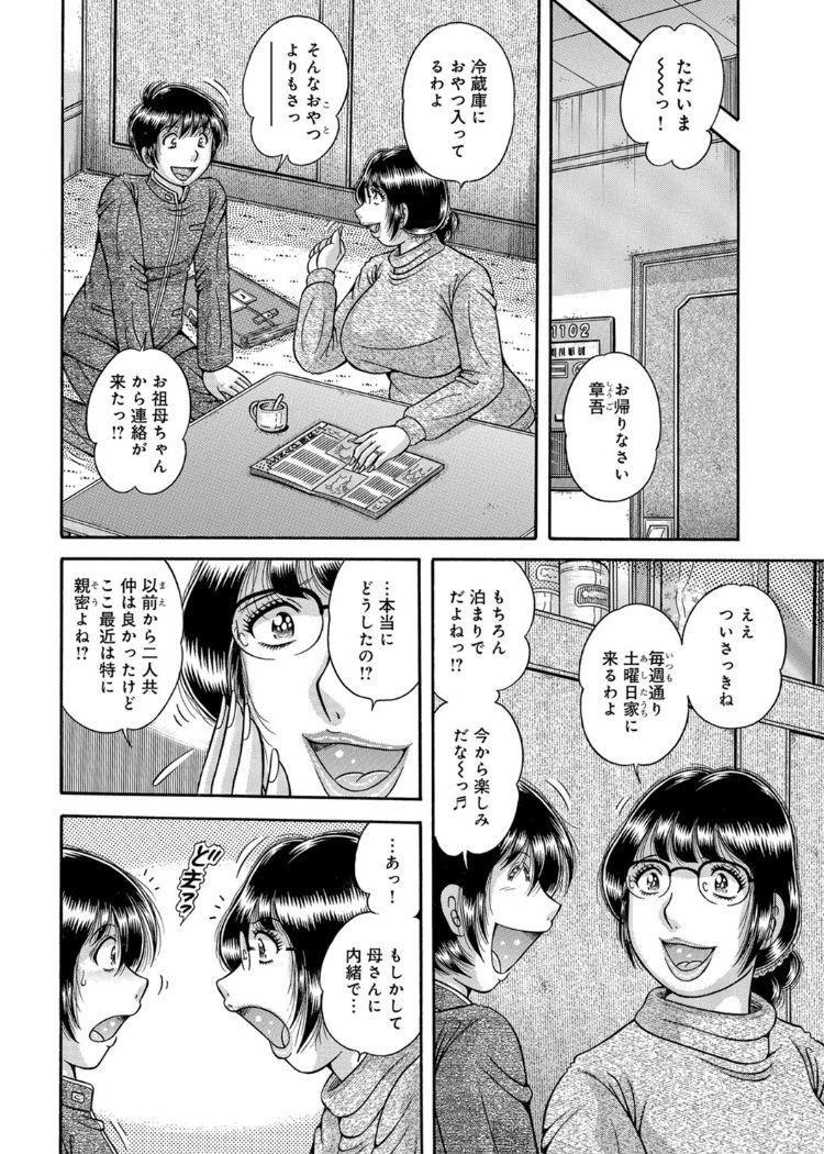 艶女相姦…3~聞かされた秘密~_00004