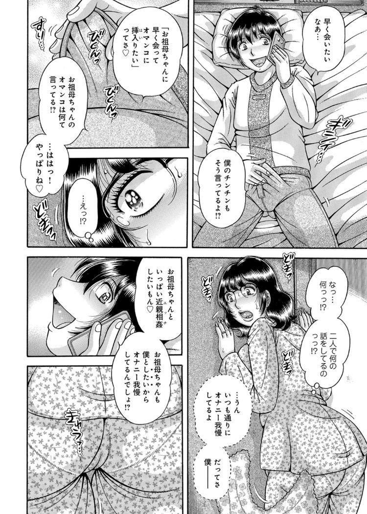艶女相姦…3~聞かされた秘密~_00006