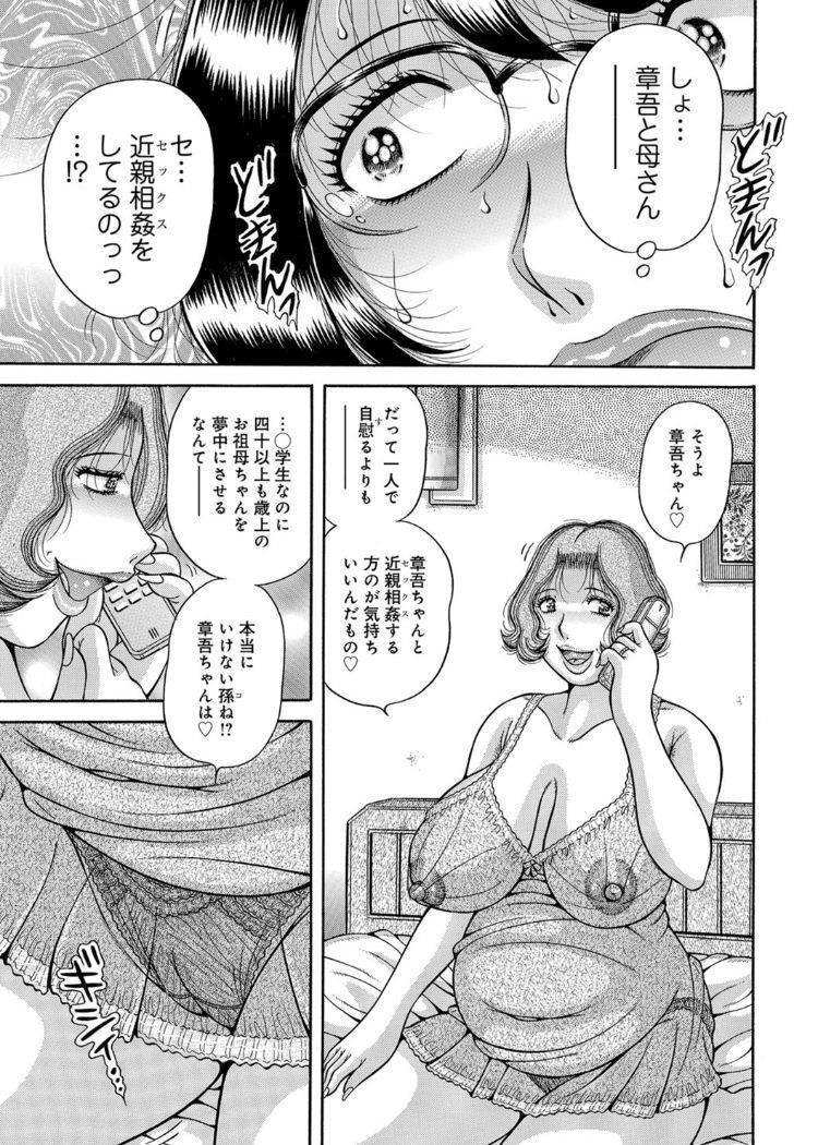 艶女相姦…3~聞かされた秘密~_00007