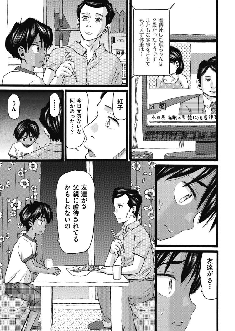 シングルファザー 前編_00003