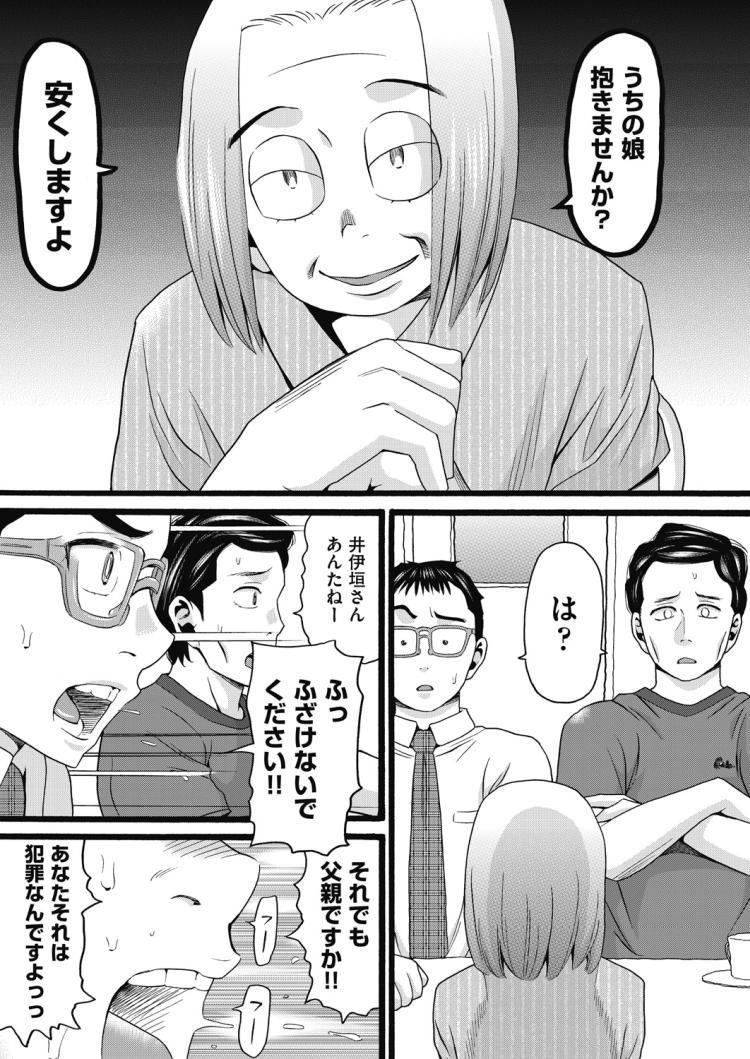 シングルファザー 前編_00005