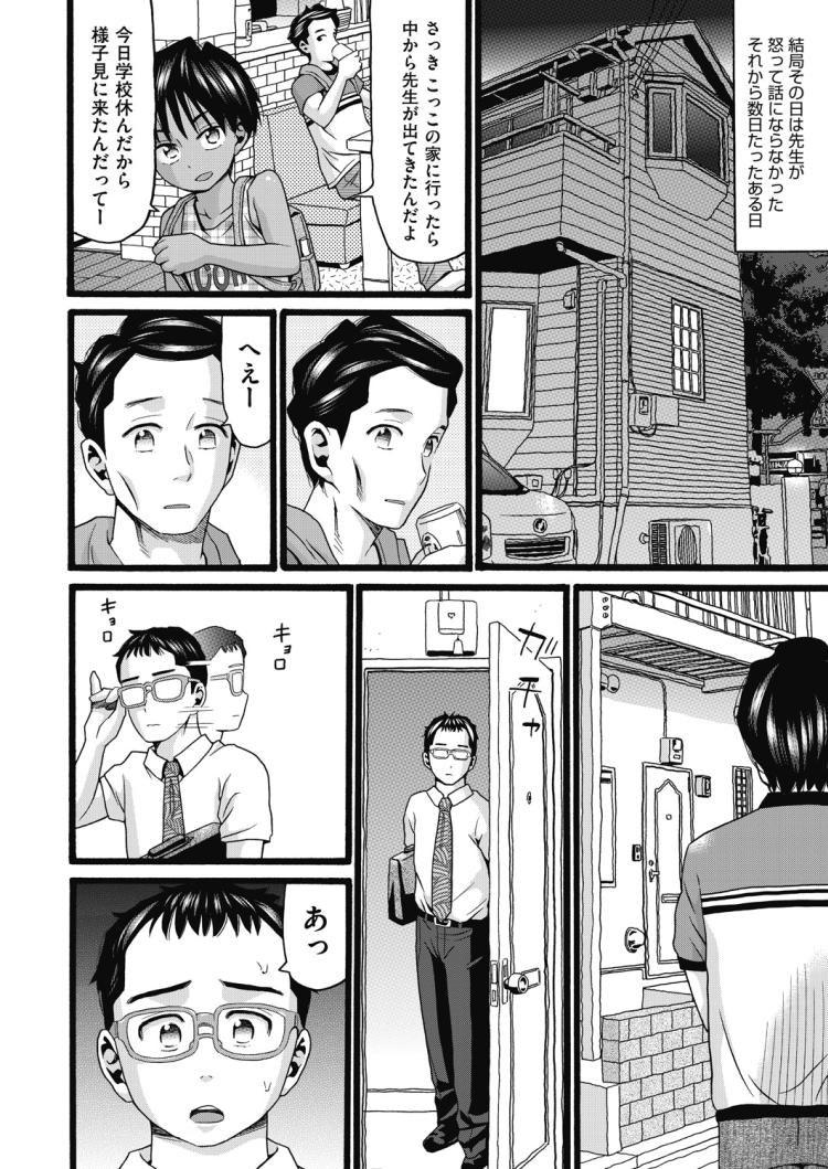 シングルファザー 前編_00006
