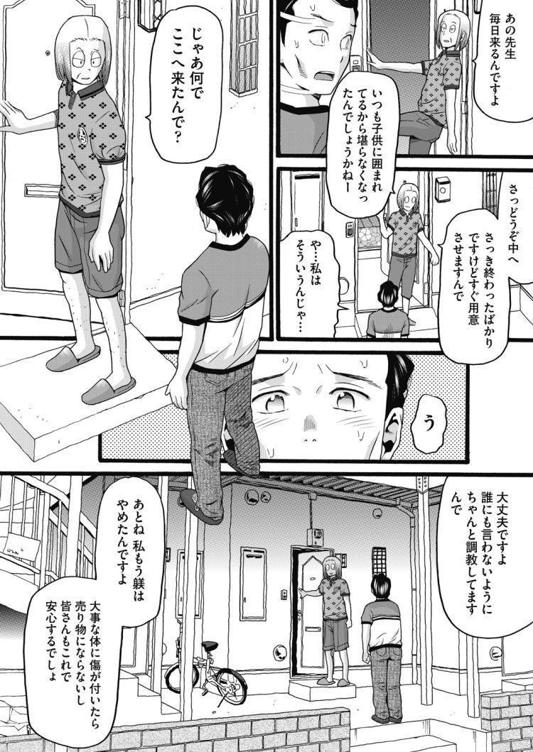シングルファザー 前編_00008