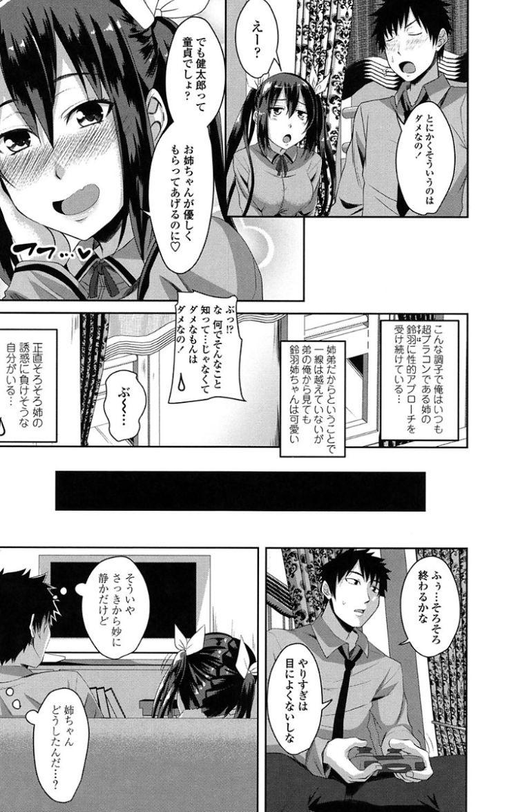 お姉ちゃんと遊ぼう_00003