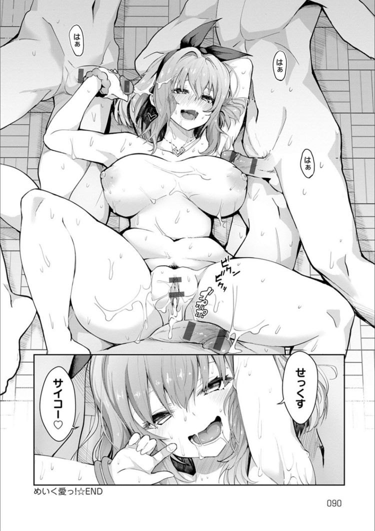 めいく愛っ!_00028