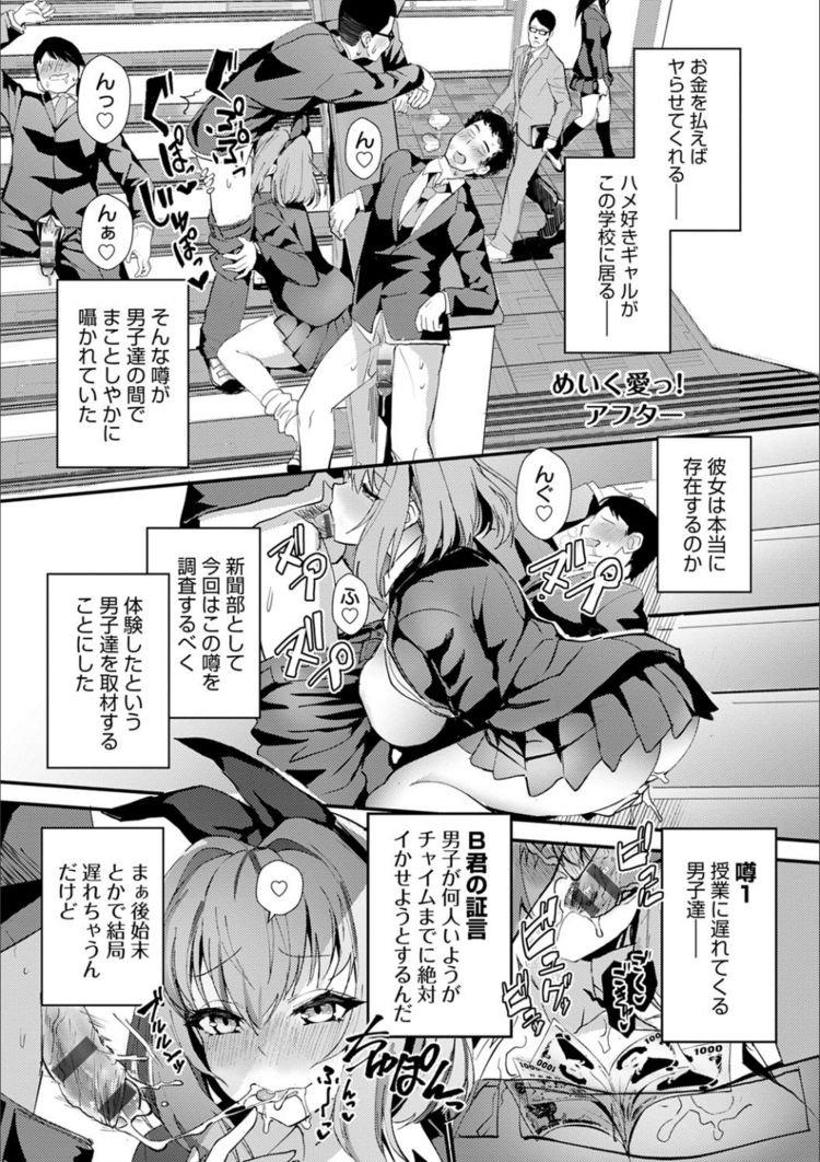 めいく愛っ!_00029