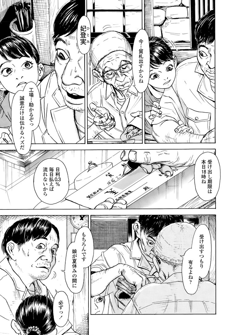 穢土し草_00003