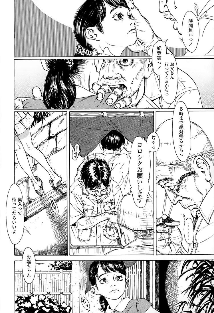 穢土し草_00004