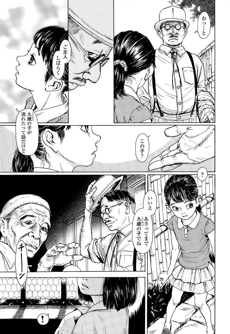 穢土し草_00005