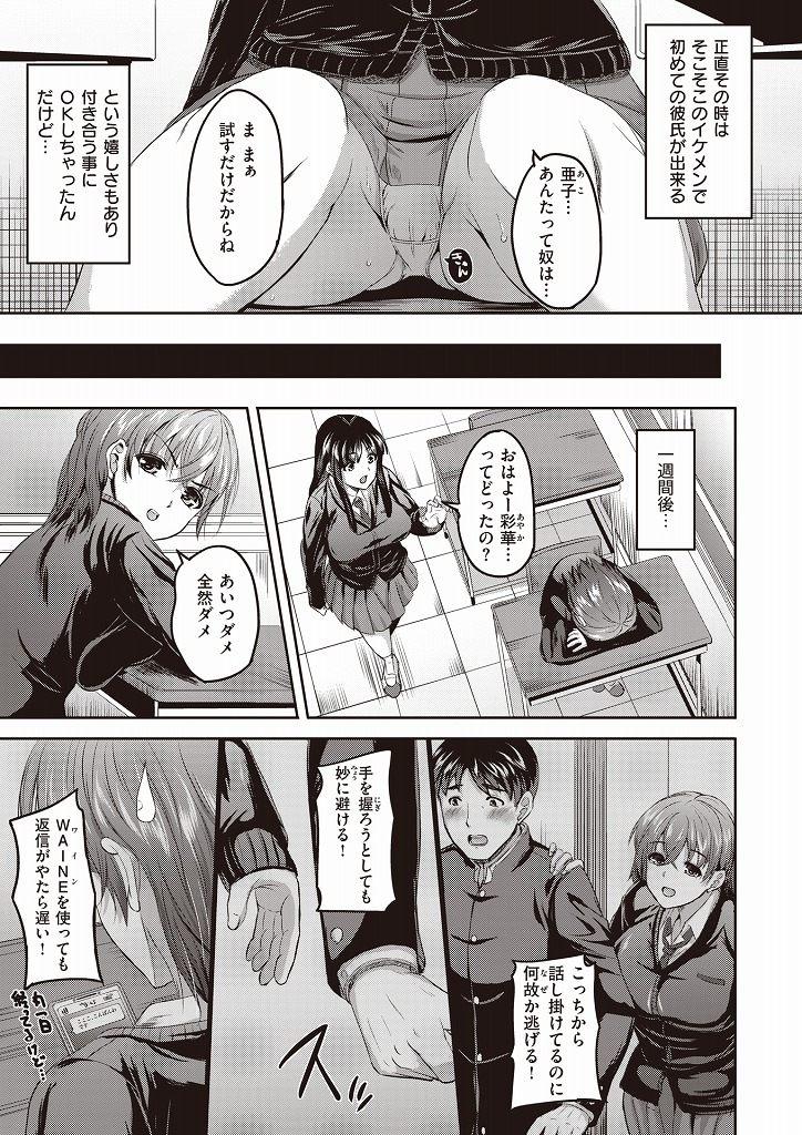 JKちゃんの憂鬱_00003
