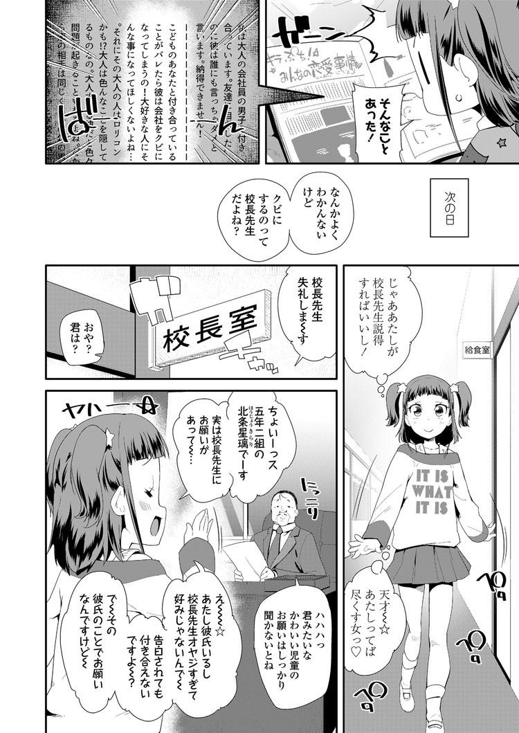わたしの恋愛事情!_00002
