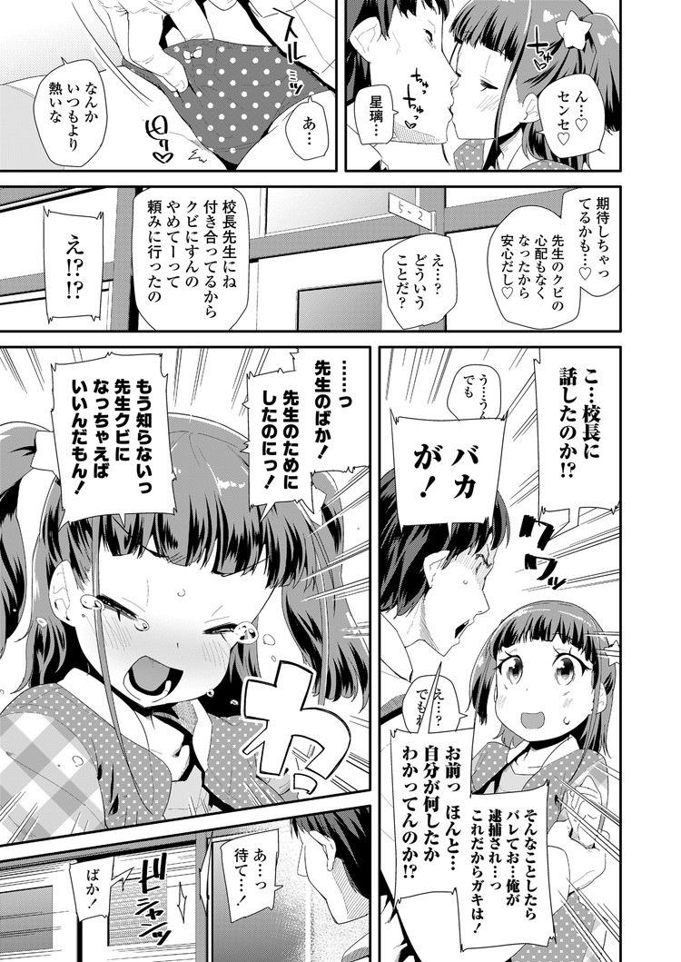 わたしの恋愛事情!_00005