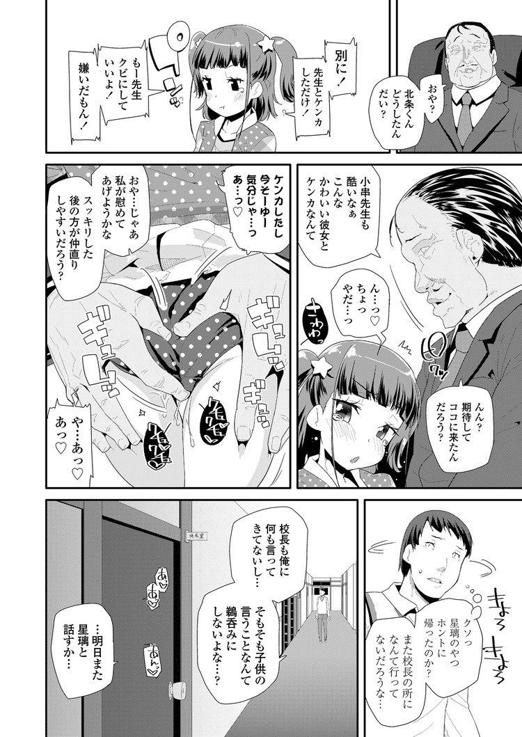 わたしの恋愛事情!_00006