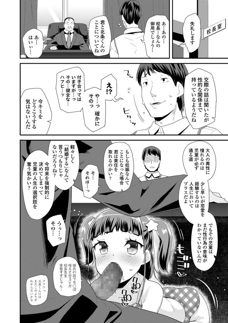 わたしの恋愛事情!_00012