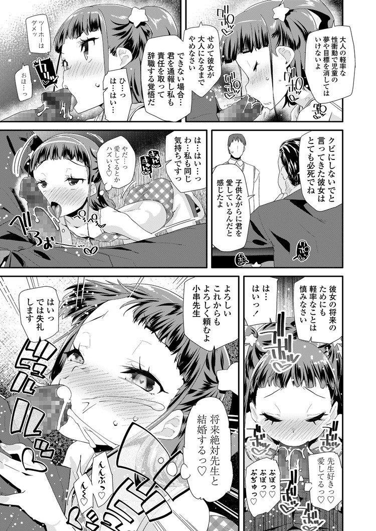 わたしの恋愛事情!_00013