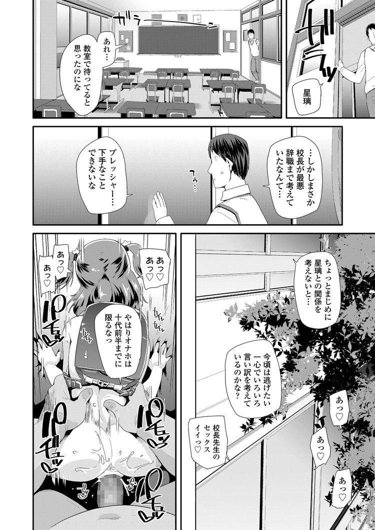わたしの恋愛事情!_00016