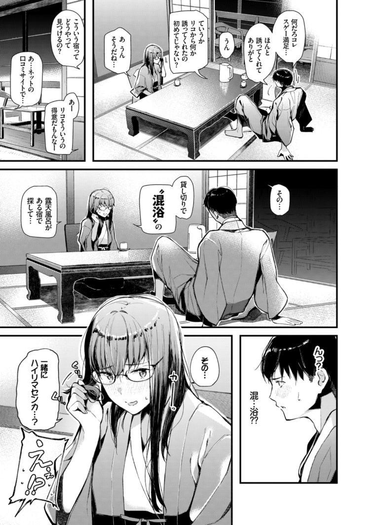 熱望温泉慕情_00003