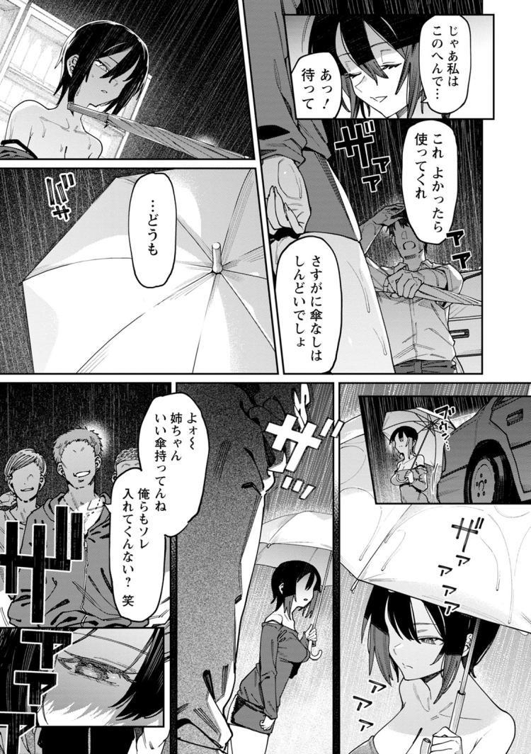 少女の出る道_00003