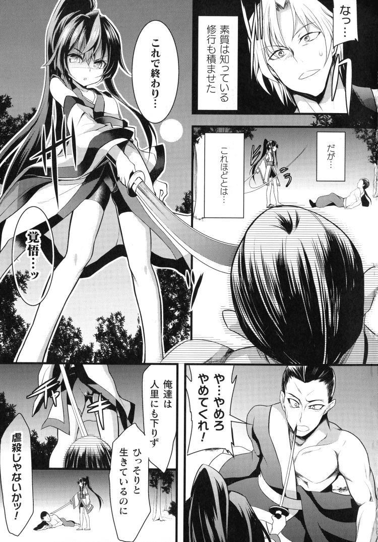 触手胎姦の退魔少女_00003