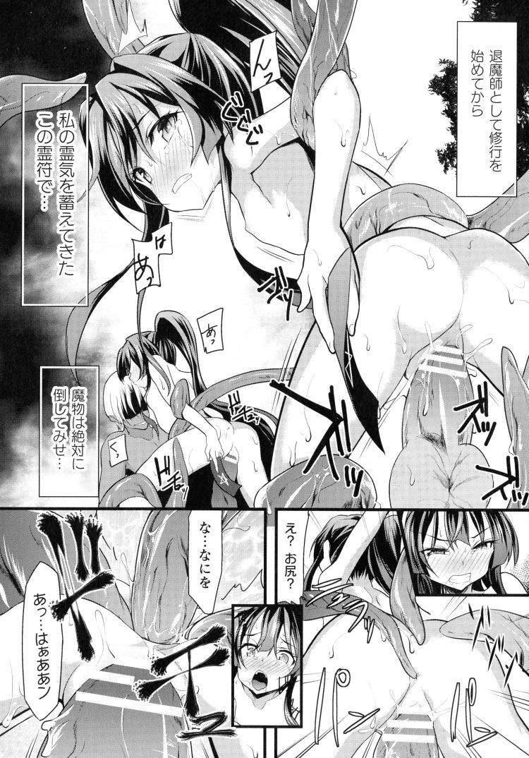 触手胎姦の退魔少女_00012