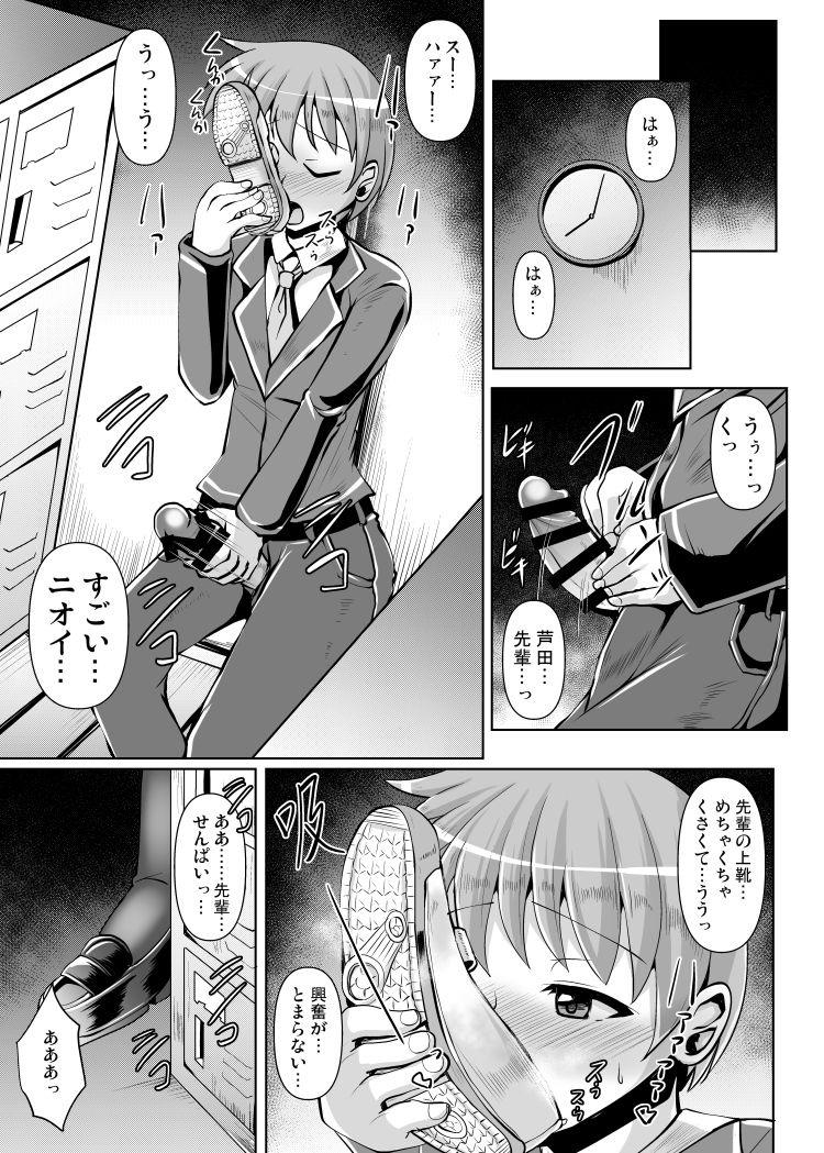 芦田先輩は踏んだり掘ったりしてみたい!_00001