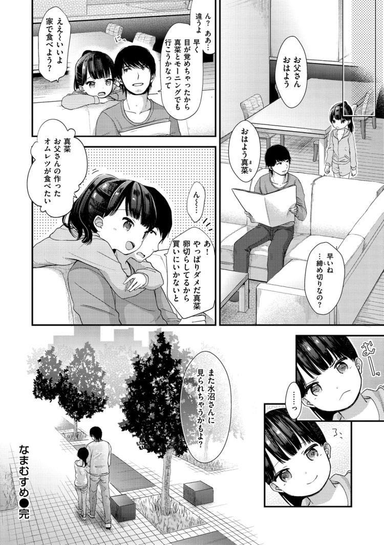 なまむすめ_00022