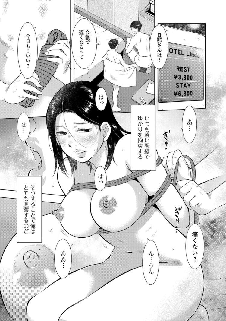 運命の人妻_00003