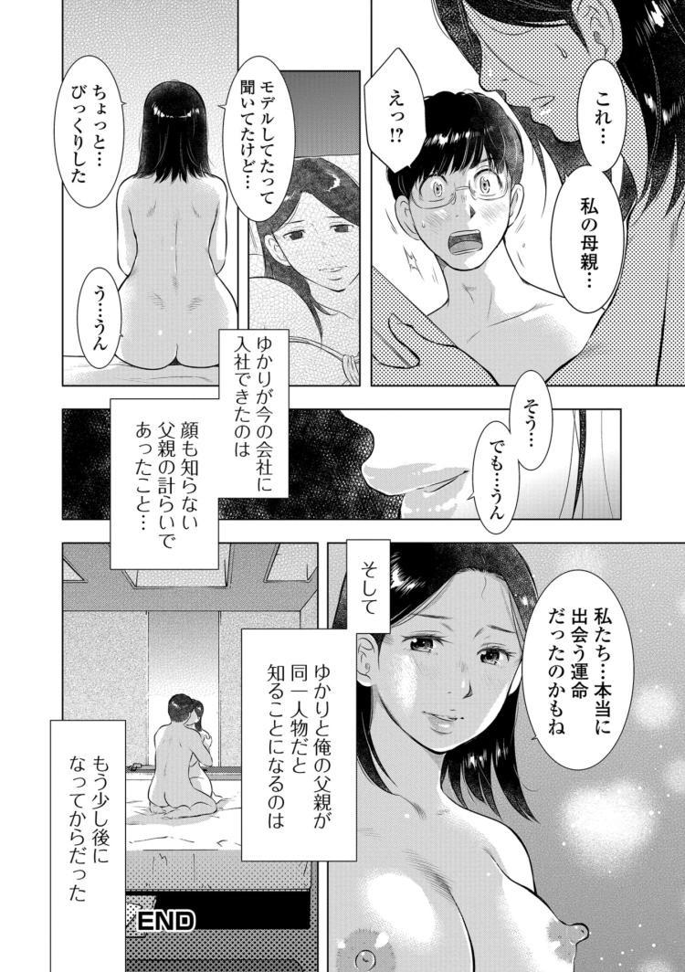 運命の人妻_00016