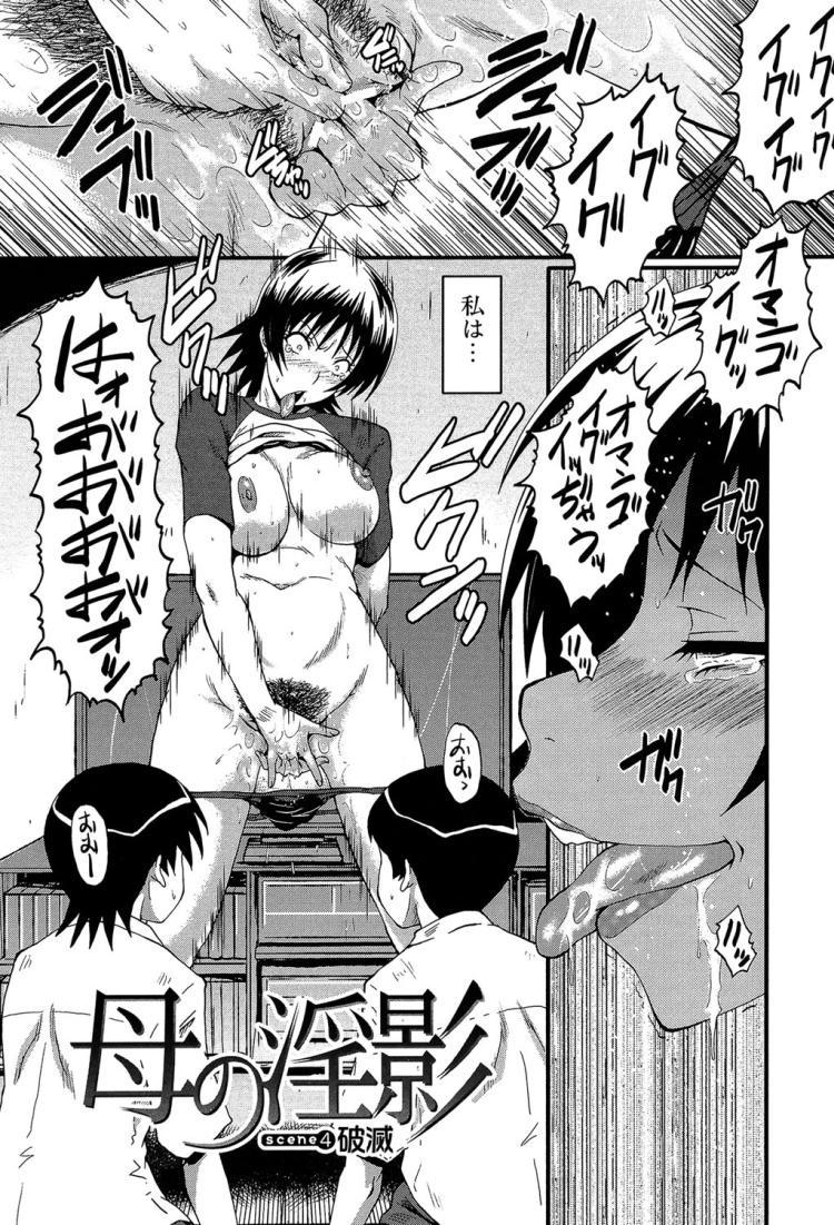 母の淫影 scene4_00002