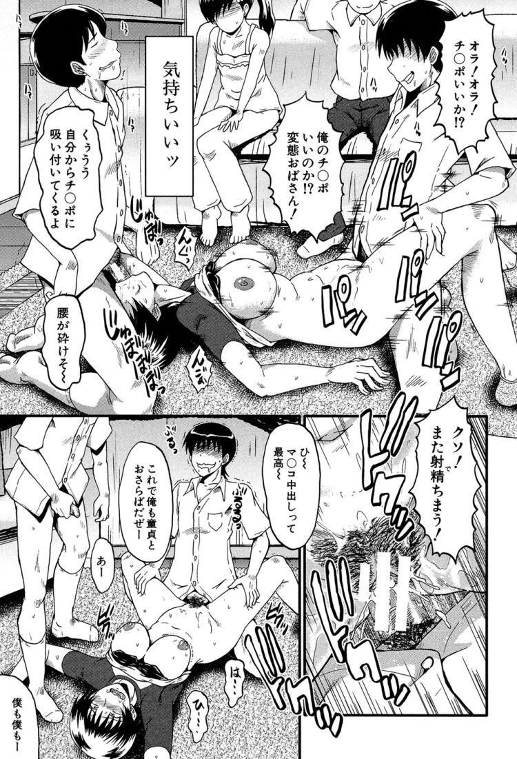 母の淫影 scene4_00011
