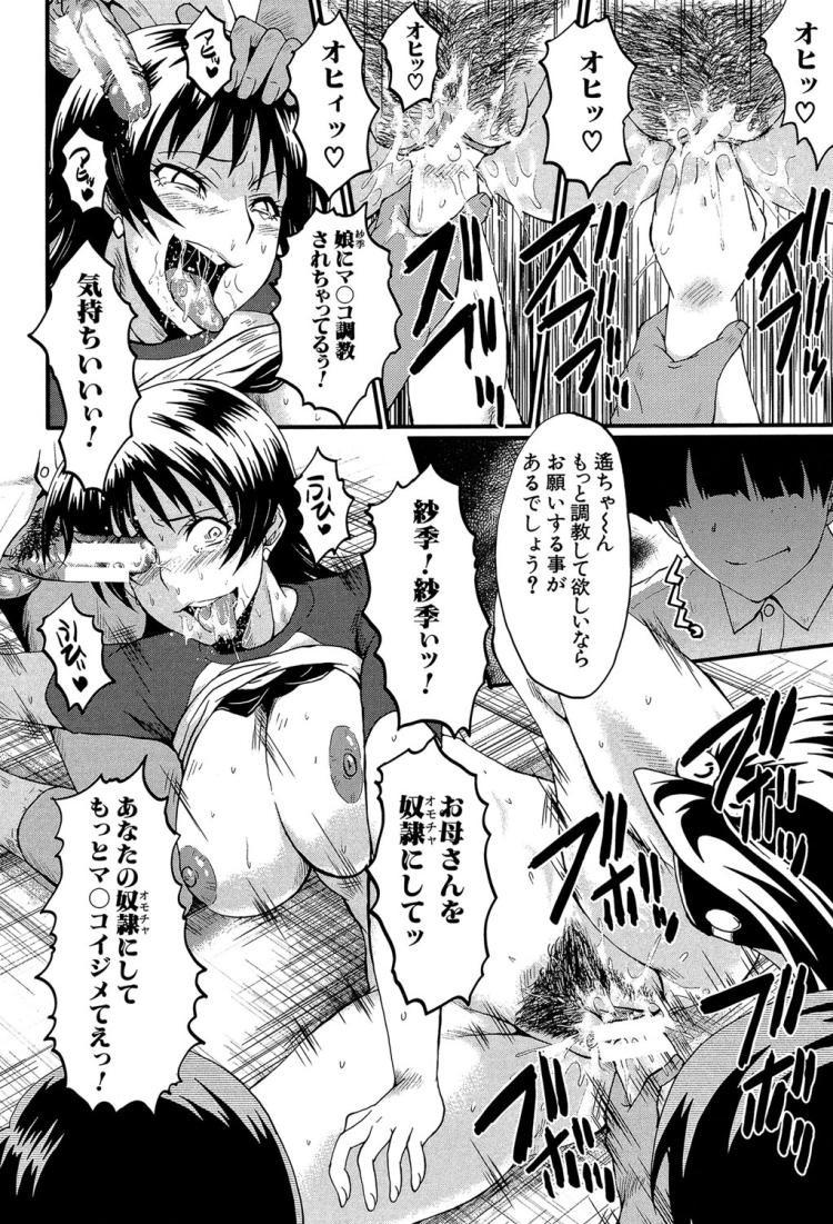 母の淫影 scene4_00016