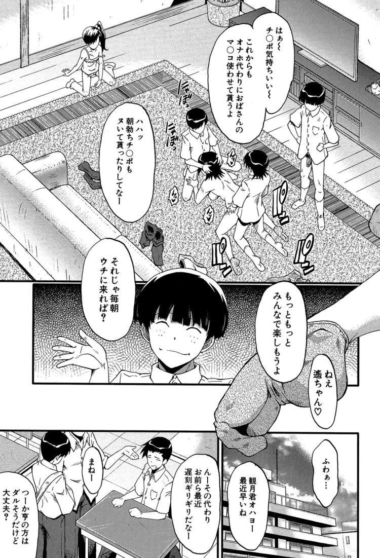 母の淫影 scene4_00019