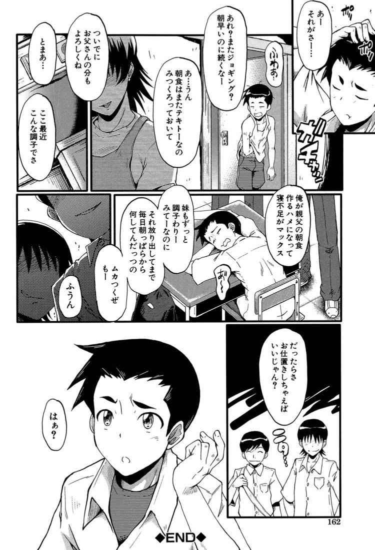 母の淫影 scene4_00020