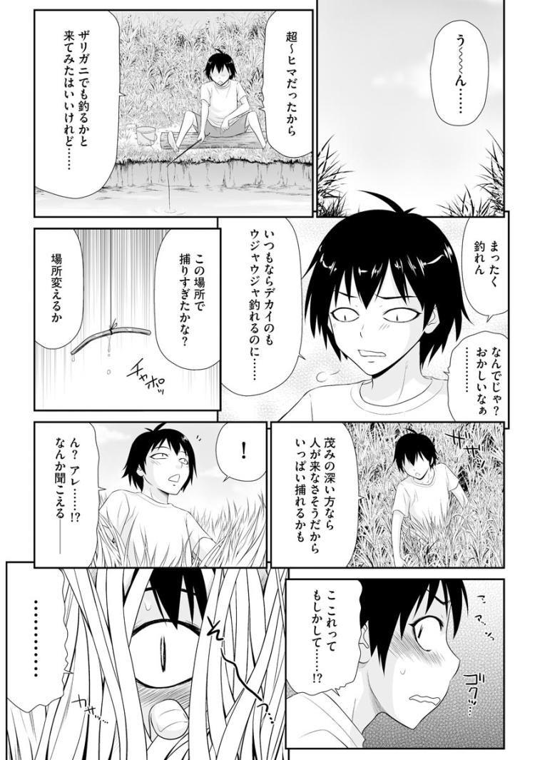 エロいおねいさん【前編】_00003