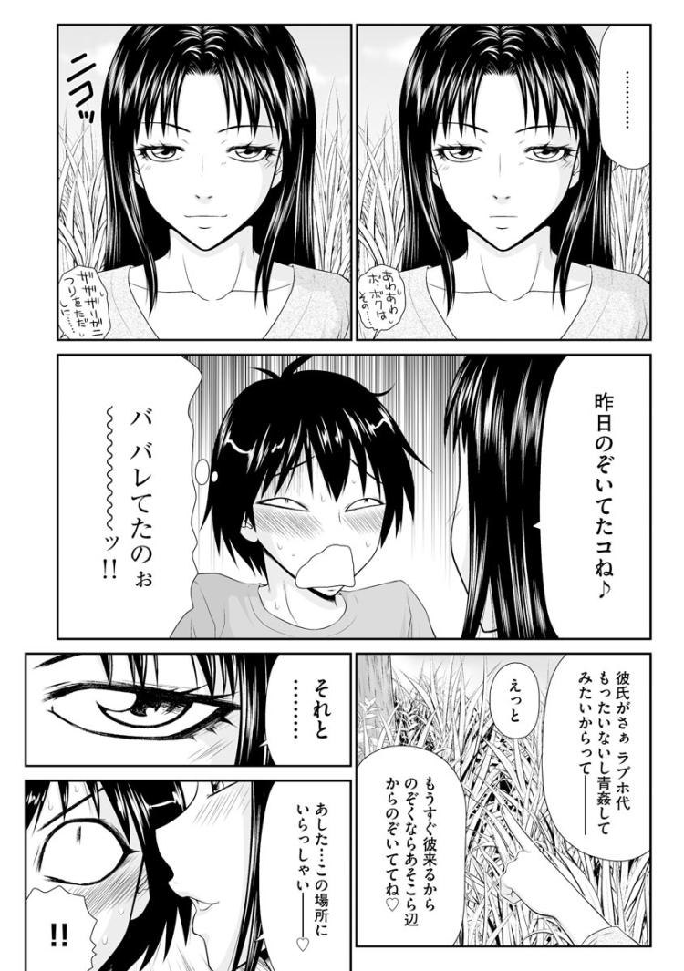 エロいおねいさん【前編】_00009