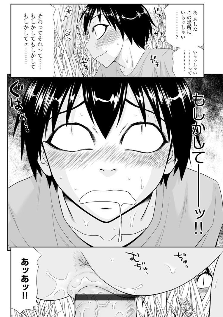 エロいおねいさん【前編】_00010