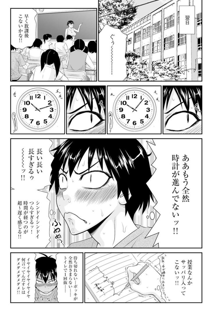 エロいおねいさん【前編】_00012