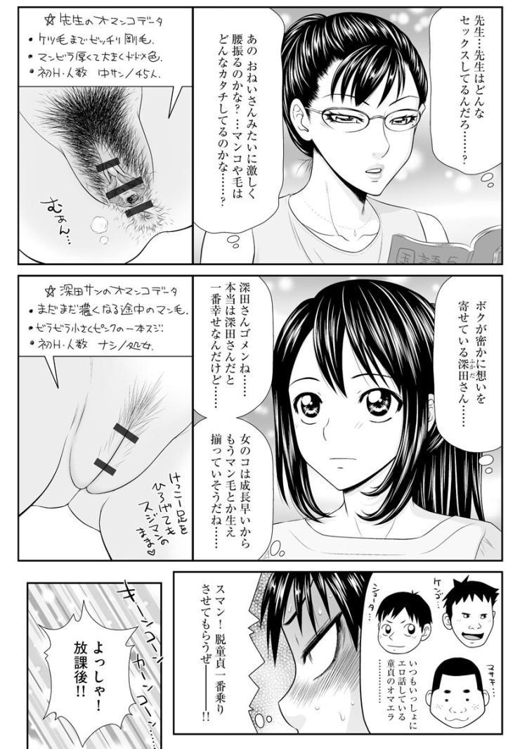 エロいおねいさん【前編】_00013