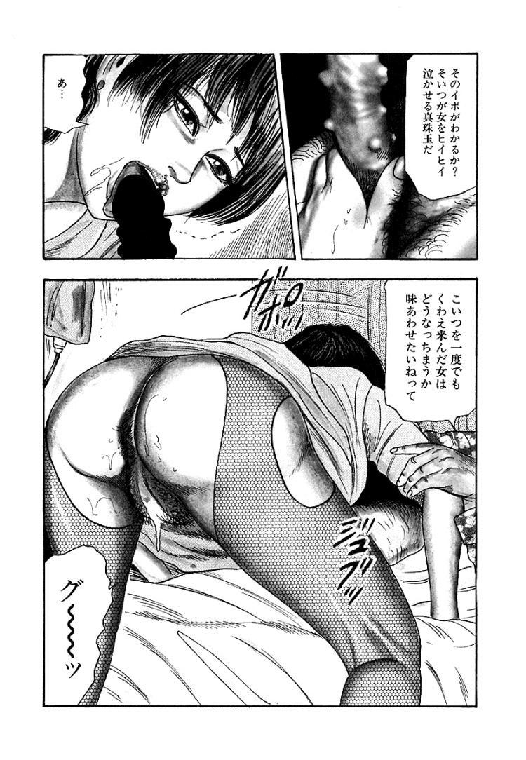 汚された白衣_00004