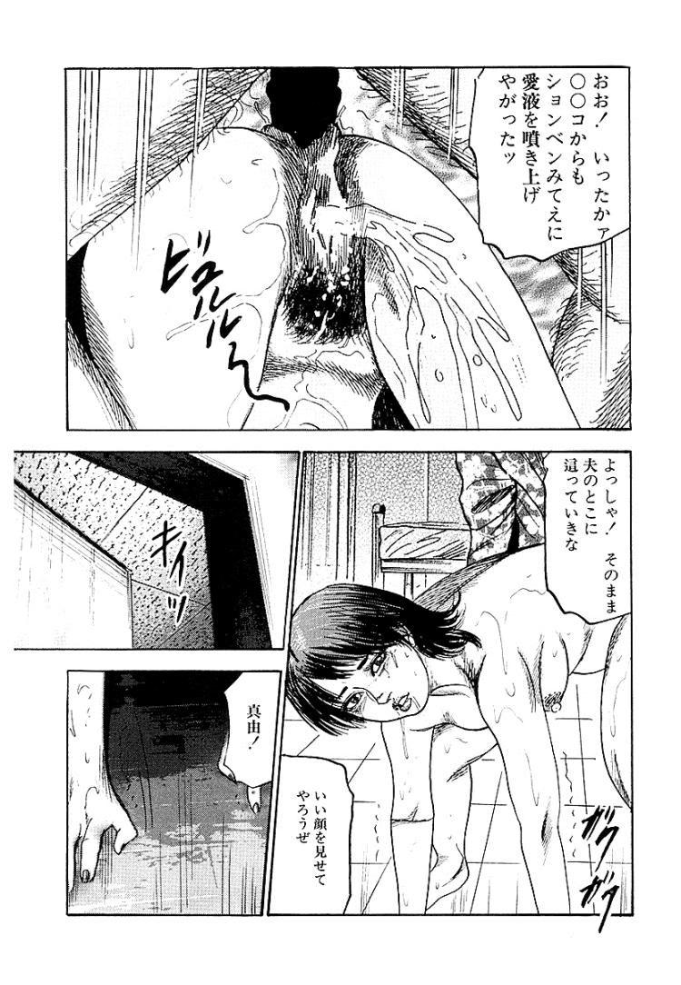 汚された白衣_00017