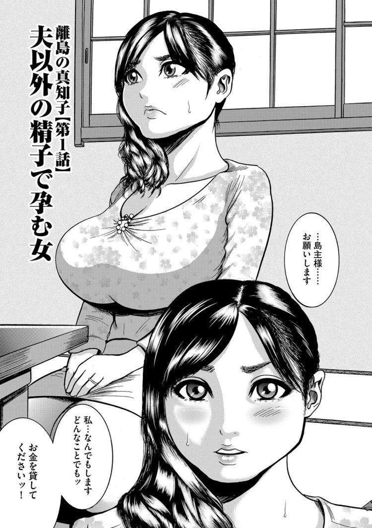 離党の真知子【第1話】夫以外の精子で孕む女_00003