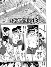 【エロ漫画】水泳の授業でJCに巨根バレして集団でイジメられる美少年!窮地を助けてくれたのは優等生の委員長!2人きりになったらそのデカチン試したいって言い出したw